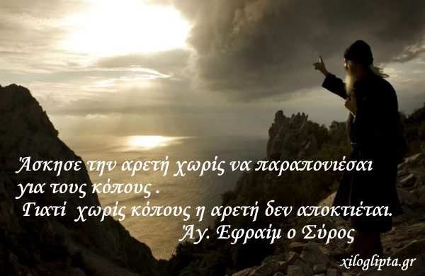 Άγ. Εφραίμ ο Σύρος 1